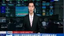 《中华人民共和国宪法修正案》经投票表决通过