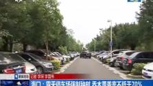 海口:露天停车场强制种树 乔木覆盖率不低于70%