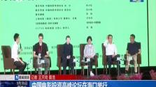 中国电影投资高峰论坛在海口举行