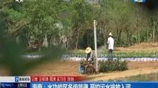 海南:水功能区多级管理 严控污水排放入河