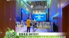 2018三亚国际芒果产业大会暨热带水果产业博览会盛大开幕