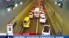 """点赞中国司机!救护车隧道遇堵 五分钟迅速让出""""生命通道"""""""