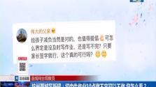 杭州两城区新规:初中生作业10点做不完可以不做 您怎么看?