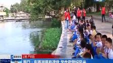 海口:东湖里有课堂 学生歌赞好风光