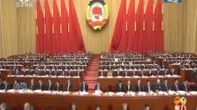 全国政协十三届一次会议 今天下午在京隆重开幕