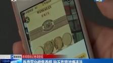 外卖平台偷售香烟 缺乏监管涉嫌违法