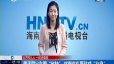 """男子乘火车图""""省钱"""" 将南京车票贴成""""北京"""""""