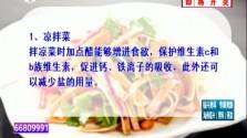 醋与菜品搭配 烹制美味佳肴