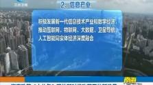 """海南政策""""大礼包""""释放新时代改革开放新信号"""