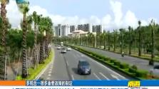 中国区域经济50人论坛2018年会:新时代的国家与区域发展