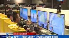 """东方:""""规范+自律""""让网吧经营环境更清朗"""