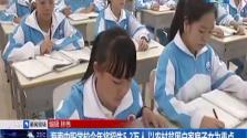 海南中职学校今年将招生5.2万人 以农村贫困户家庭子女为重点