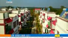 李铁:特色小镇发展要因地制宜 尊重地方实际情况发展产业经济