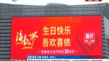 热烈庆祝海南建省办经济特区30周年 上海市民游客献上美好祝愿