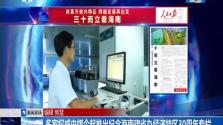 多家权威央媒今起推出纪念海南建省办经济特区30周年专栏