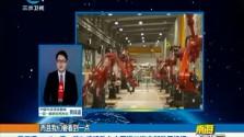 """黄日涵:""""一带一路""""建设助力中国港口迎来新发展机遇"""