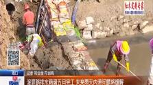 滨涯路排水箱涵五月完工 未来雨天内涝问题将缓解