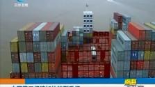 中国港口在世界贸易中扮演重要角色