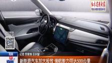 新能源汽车加大投放 续航能力可达500公里