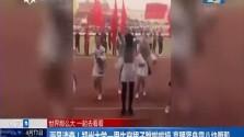 画风清奇!郑州大学一男生穿裙子跳啦啦操 高腰紧身露八块腹肌
