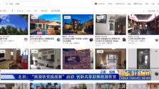 《中国旅游新闻》2018-04-27