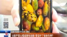 10箱芒果从椰城寄到湖南 果实烂了谁来负责?