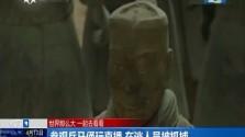 参观兵马俑玩直播 在逃人员被抓捕