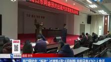 """海口网约车""""新政""""过渡期4月15日到期 目前已有4761人拿证"""