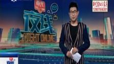 """""""30而立再出发"""":海南广电大型主题直播 展现美好新海南"""