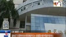 高校成立中国特色自由贸易港研究中心 邀请国内相关领域专家参与