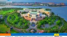 迎博鳌年会:海南八项主题活动 推动海南与博鳌亚洲论坛融合发展