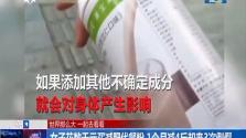 女子花数千元买减肥代餐粉 1个月减4斤却来3次例假
