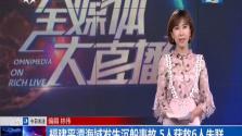 福建平潭海域发生沉船事故 5人获救6人失联