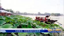 《中国旅游新闻》2018年05月25日