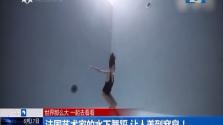 法国艺术家的水下舞蹈 让人美到窒息!