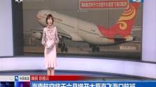 海南航空将于六月增开太原直飞海口航班