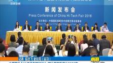 本届高交会11月份在深圳举办 预计展商数量约3000家