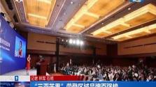 """""""三亚芒果""""荣登区域品牌百强榜"""