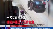 女司机撞倒碾压五岁女童 假借挪车趁机溜之大吉