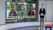 全球自贸连线:5月16日起海南暂停办理小车入户
