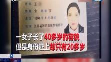 情侣年龄相差23岁 怕别人说闲话办假身份证被抓