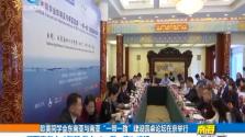 """欧美同学会东南亚与南亚""""一带一路""""建设圆桌论坛在京举行"""