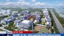领航自贸区(港)建设:海南重点布局信息产业园区建设 加速提升产业集群效应