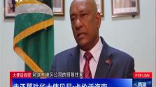 圭亚那驻华大使贝尼·卡伦话海南