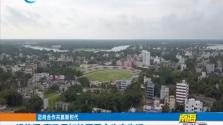 设施通 惠及孟加拉国民众生产生活