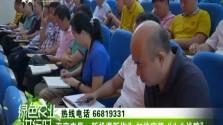 """海南农垦:新机遇新作为 加快实施""""八八战略"""""""