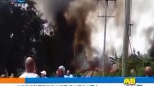 古巴客机坠毁事故伤亡惨重 机上没有中国人