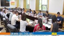 2018年世界海洋日暨全国海洋宣传日主场活动将在浙江舟山举办