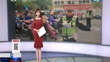 """端午节""""撞上""""世界杯 海南交警发布出行安全预警"""
