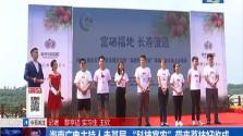 """海南广电主持人走基层 """"科技富农""""带来荔枝好收成"""